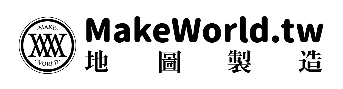mwlogo2 - 地圖製造MakeWorld.jpg