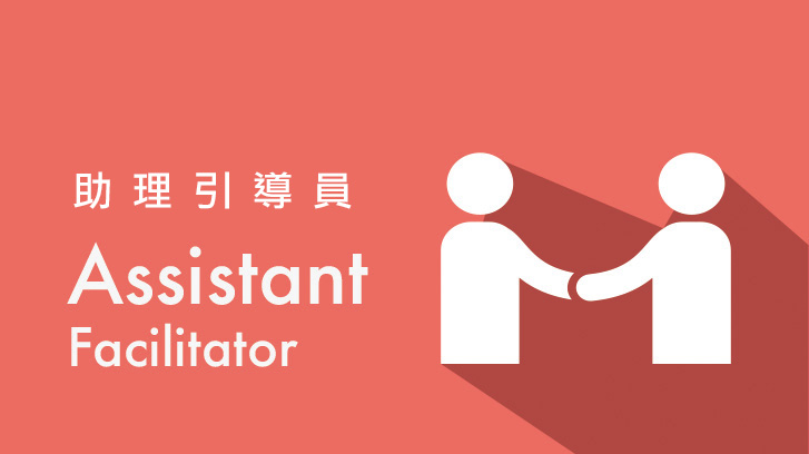 assistant facilitator